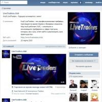Клуб LiveTraders - будущее начинается с нами!
