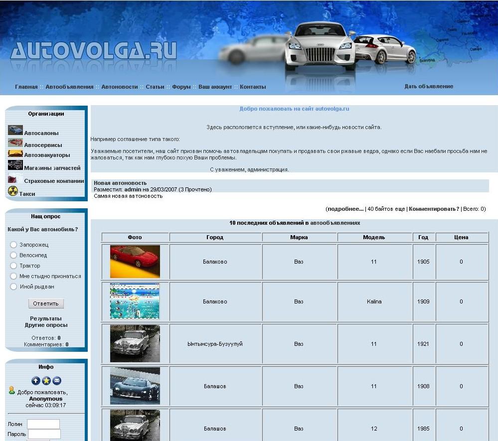 autovolga.ru