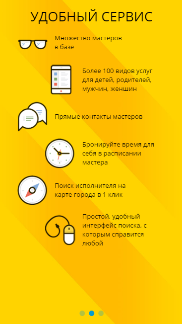 Верстка мобильного приложения