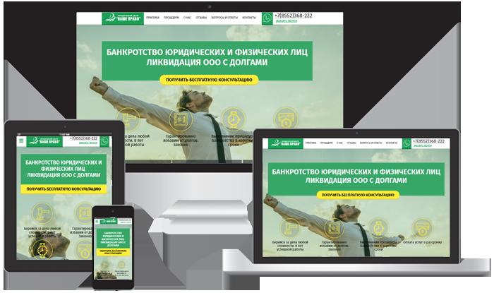 Landing page банкротим-всех.рф - адаптивная верстка