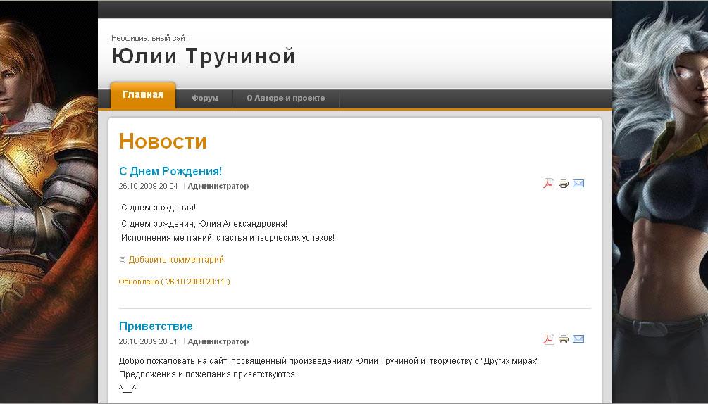 Сайт Юлии Труниной