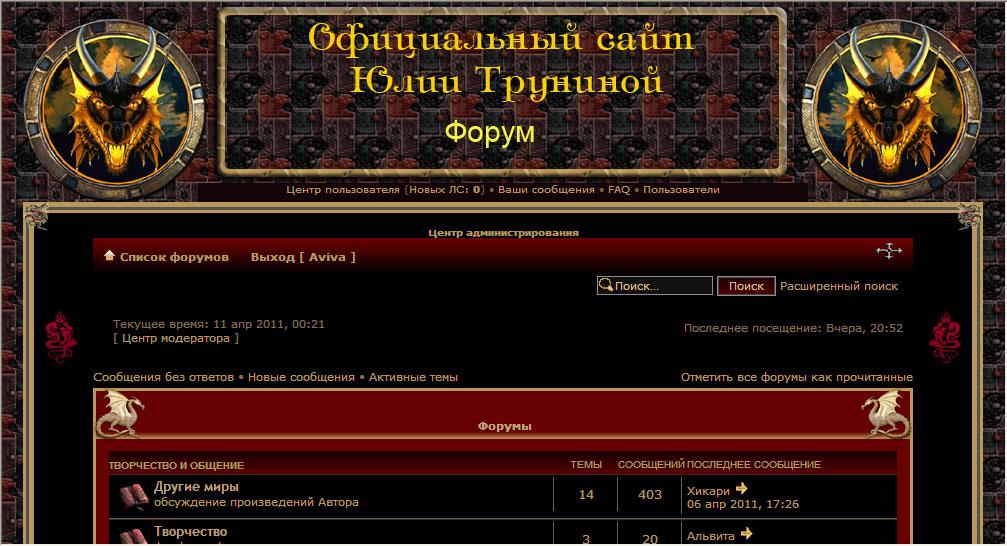 Форум сайта Юлии Труниной