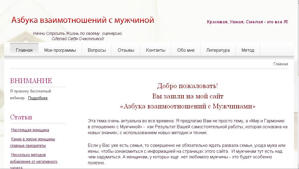 Сайт коуча Екатерины Климовой