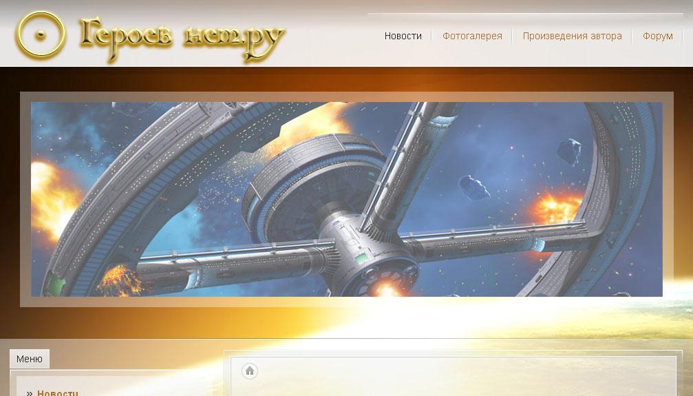 Сайт автора фантастики Пушкаревой Л.М.
