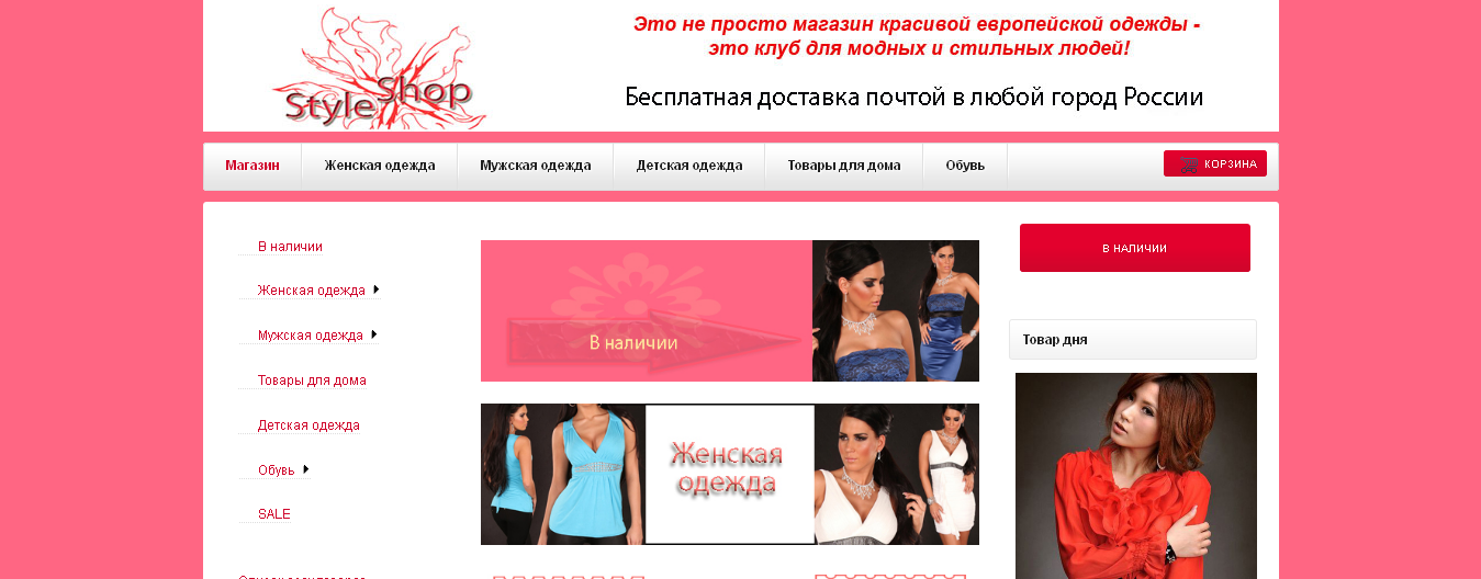 Интернет-магазин одежды Styleshop