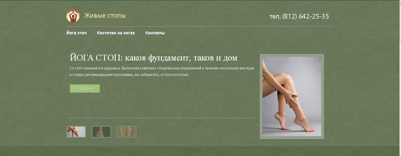 Сайт о йоге стоп