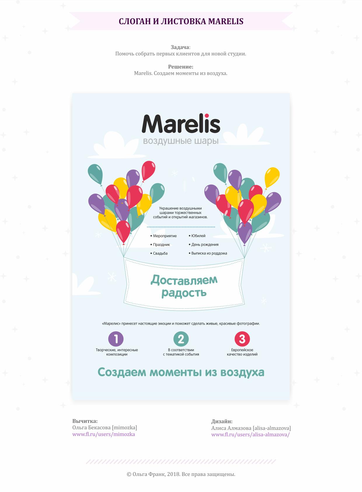 Слоган и листовка (воздушные шары). Marelis. Создаем моменты из воздуха
