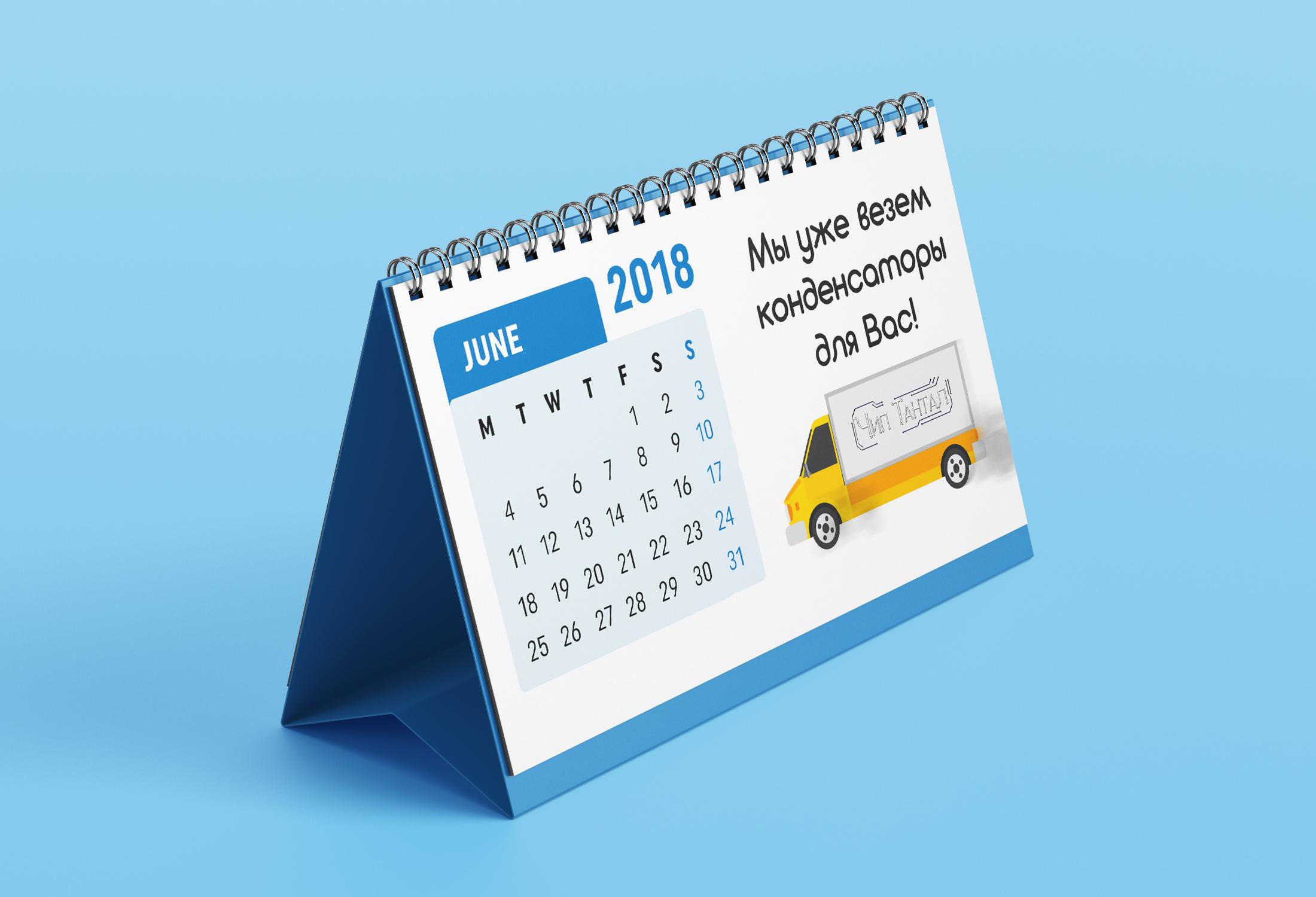 Логотип + Дизайн настольного календаря фото f_5995a245f83d2573.jpg