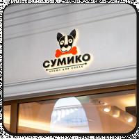 Сумико Приют для собак