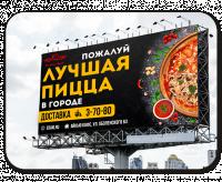 Лучшая пицца