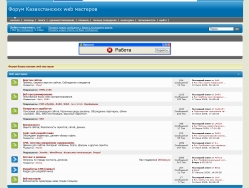 Форум веб-мастеров Казахстана