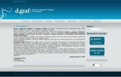 D.GRAF digital graphics and future