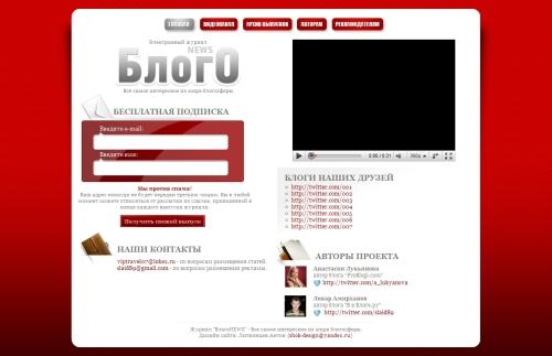 Электронный журнал БлогО News