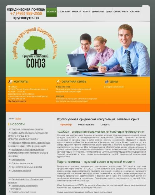 Группа компаний СОЮЗ. Дизайн. Верстка