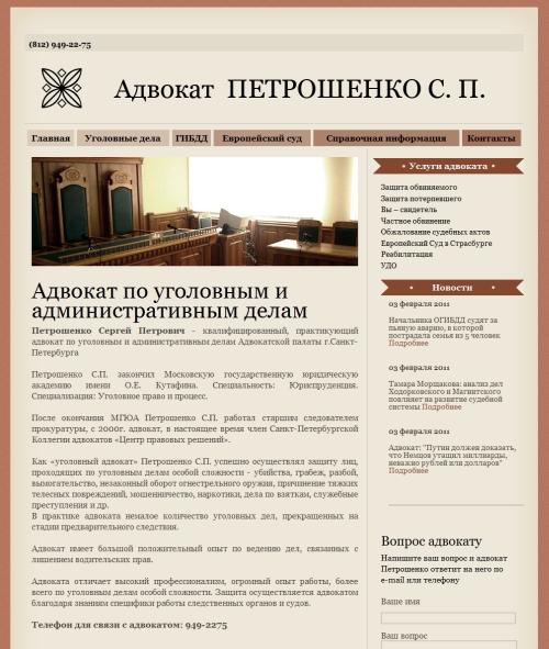 Услуги уголовного адвоката Петрошенко С.