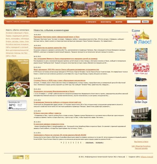 Проект Всё о Лаосе.рф