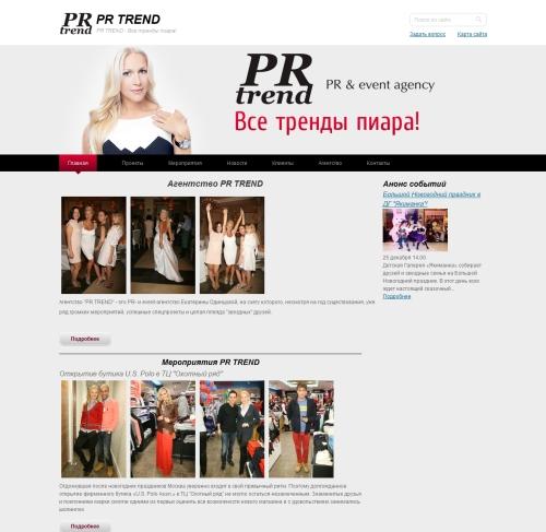 PR TREND - Все тренды пиара!