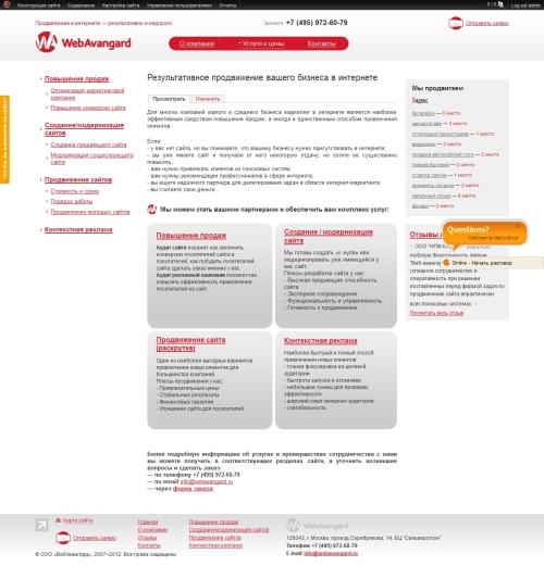 Webavangard. Продвижение сайтов