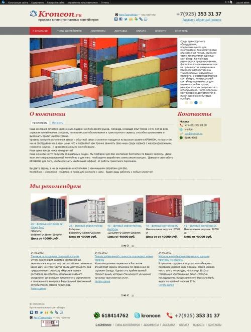 Kroncon. Продажа крупнотоннажных контейнеров
