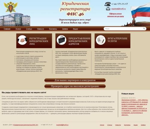 ФНС 46. Юридическая регистратура