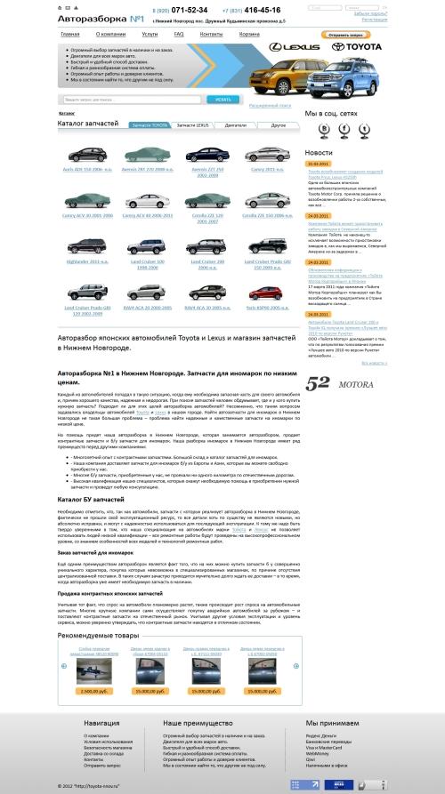 Авторазборка автомобилей