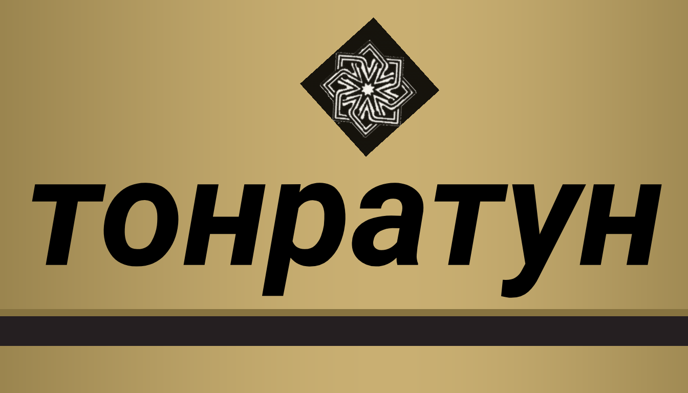 Логотип для Пекарни-Тандырной  фото f_0875d9250a17cb81.png
