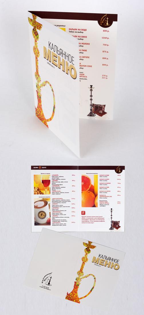 меню для Кофе Хауз