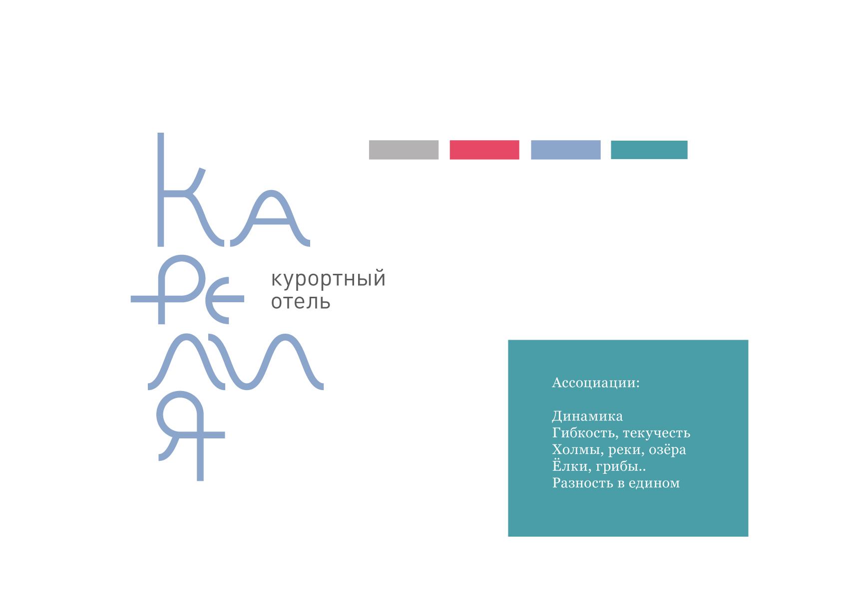 логотип Карелия