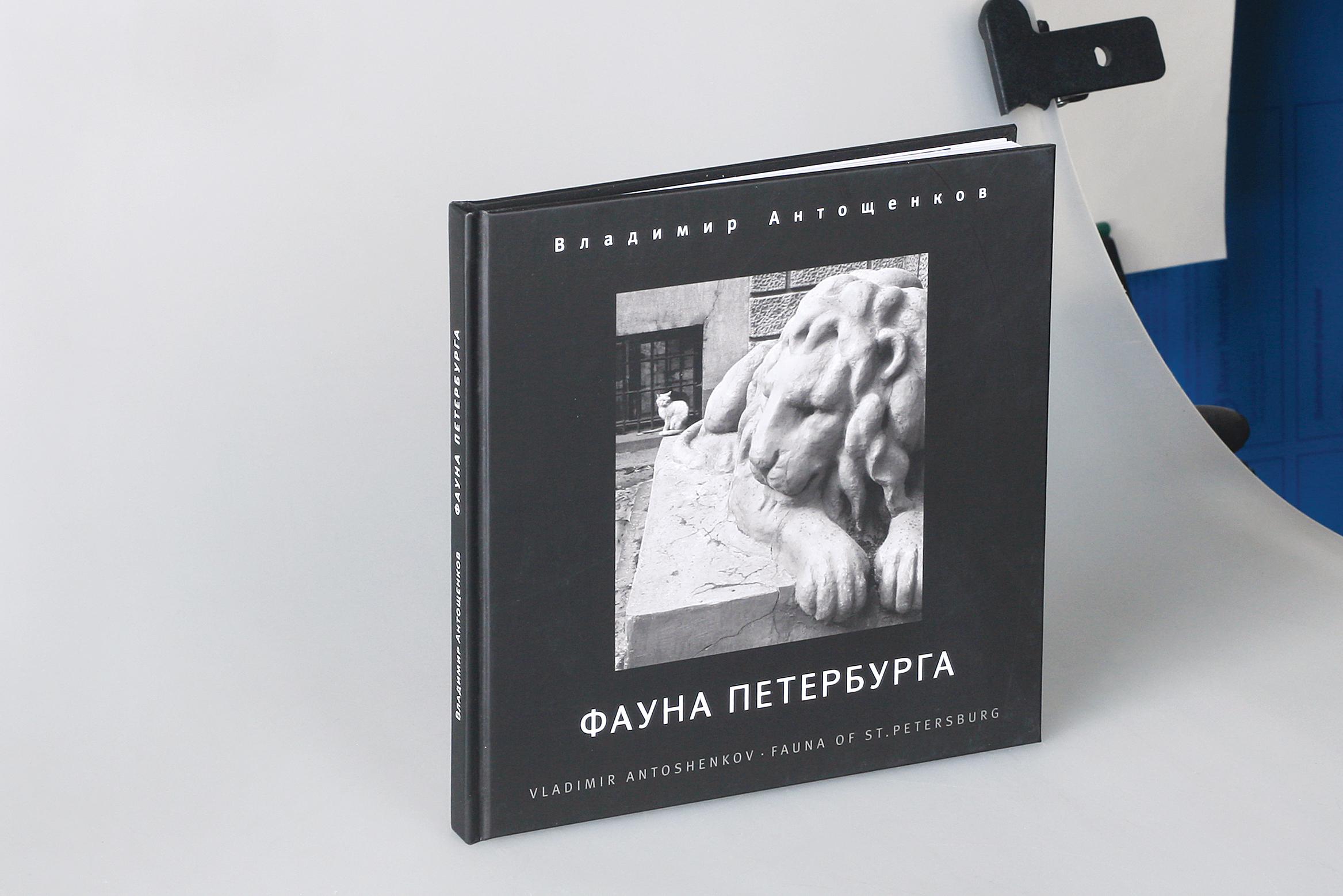 """фотоальбома В.С. Антощенкова """"Фауна Петербурга"""". Верстка, цветокоррекция"""