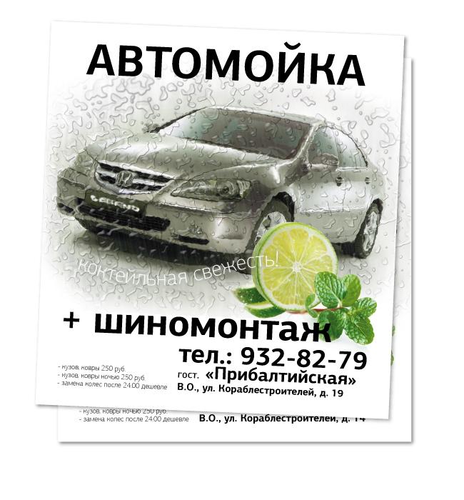 листовка автомойка