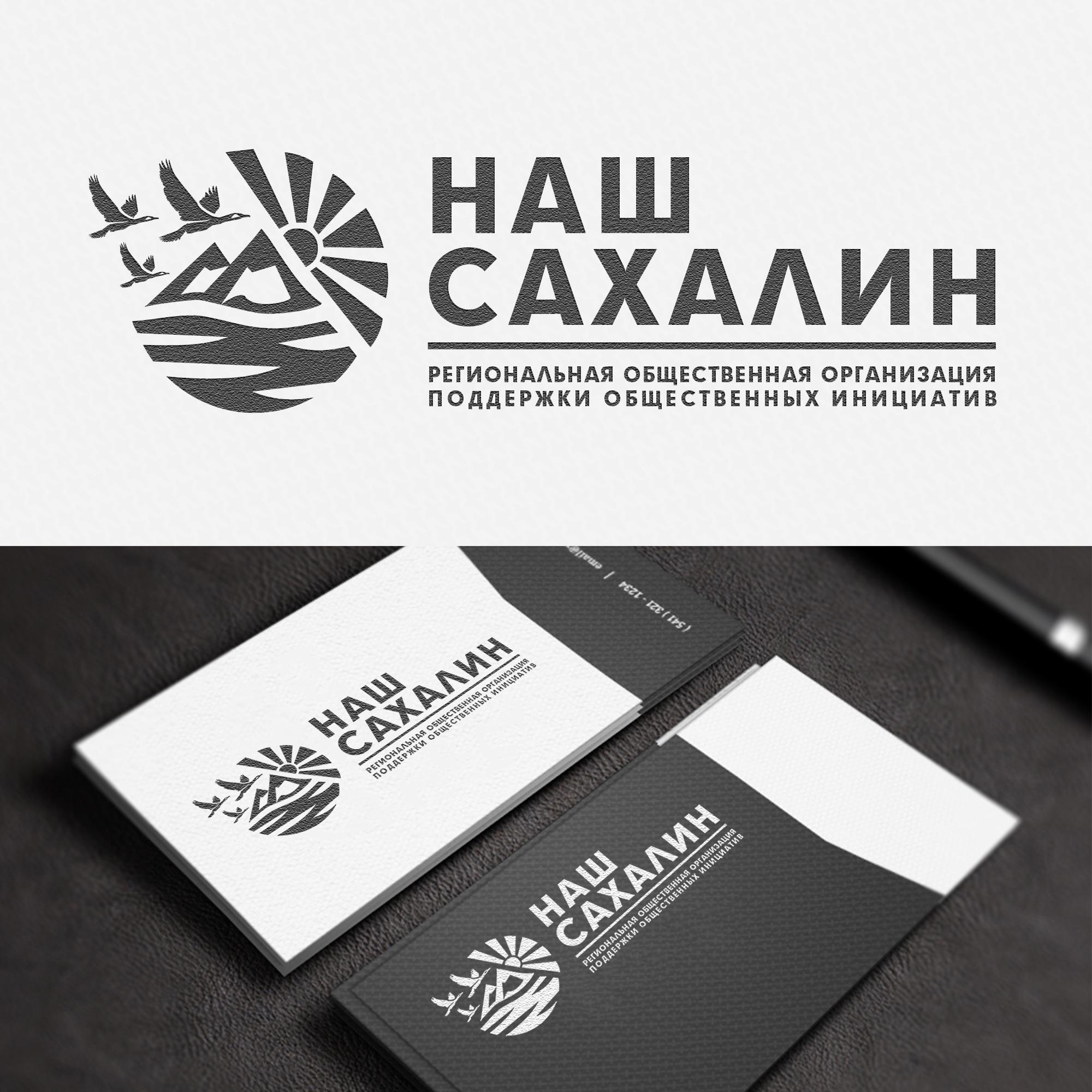 "Логотип для некоммерческой организации ""Наш Сахалин"" фото f_0925a805117b8b32.jpg"