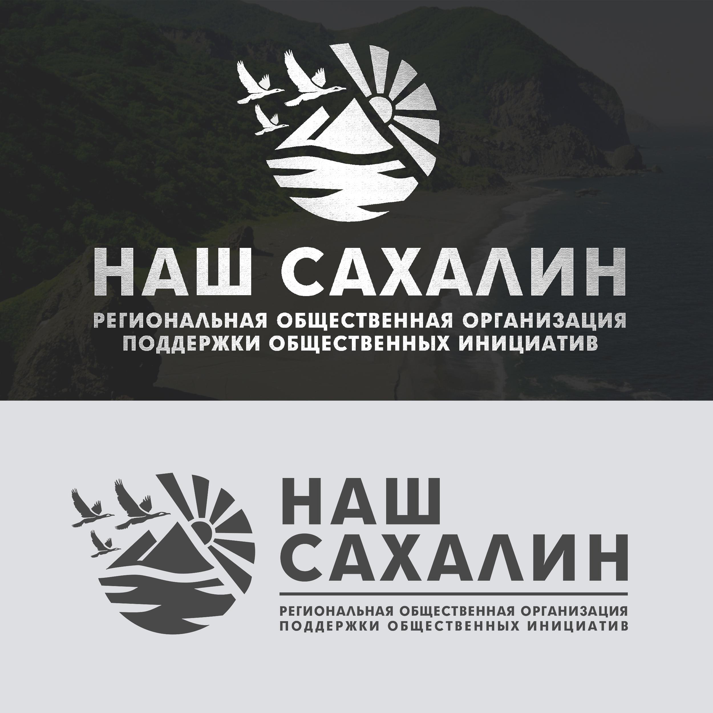 "Логотип для некоммерческой организации ""Наш Сахалин"" фото f_5425a805b73d0737.jpg"