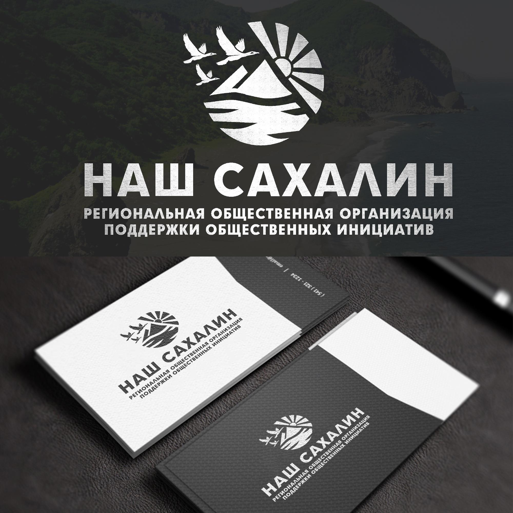 "Логотип для некоммерческой организации ""Наш Сахалин"" фото f_6045a805e3663ea2.jpg"