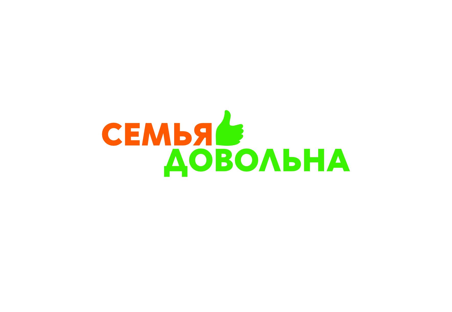 """Разработайте логотип для торговой марки """"Семья довольна"""" фото f_1205b9a8f658cf94.jpg"""