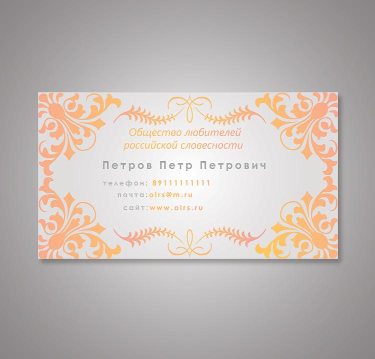 дизайн  визитки фото f_4d7274b600418.jpg
