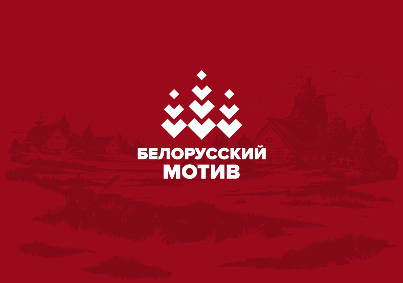 Логотип ТМ Белорусский Мотив