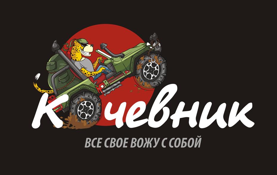 """Иллюстрация для бренда """"Кочевник"""""""