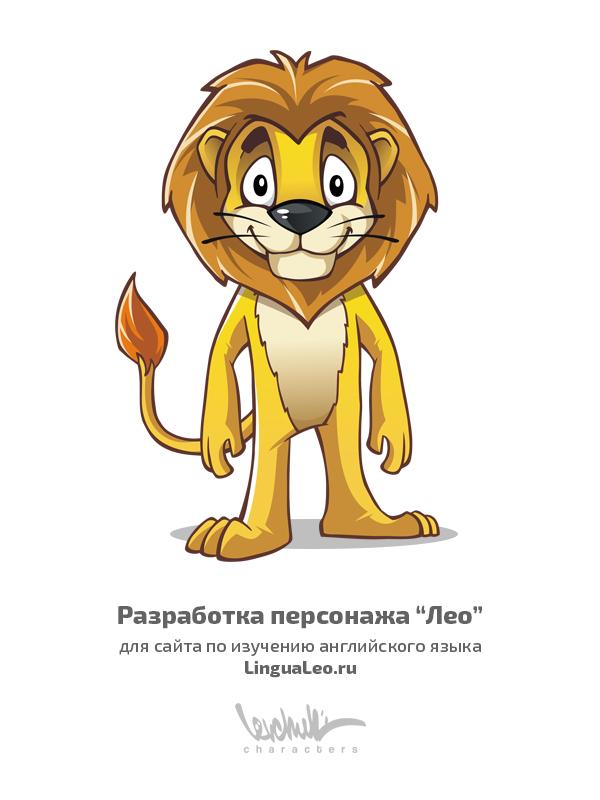 Персонаж для LinguaLeo