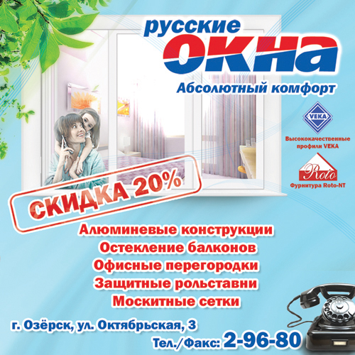 Газетная реклама пластиковых окон #2