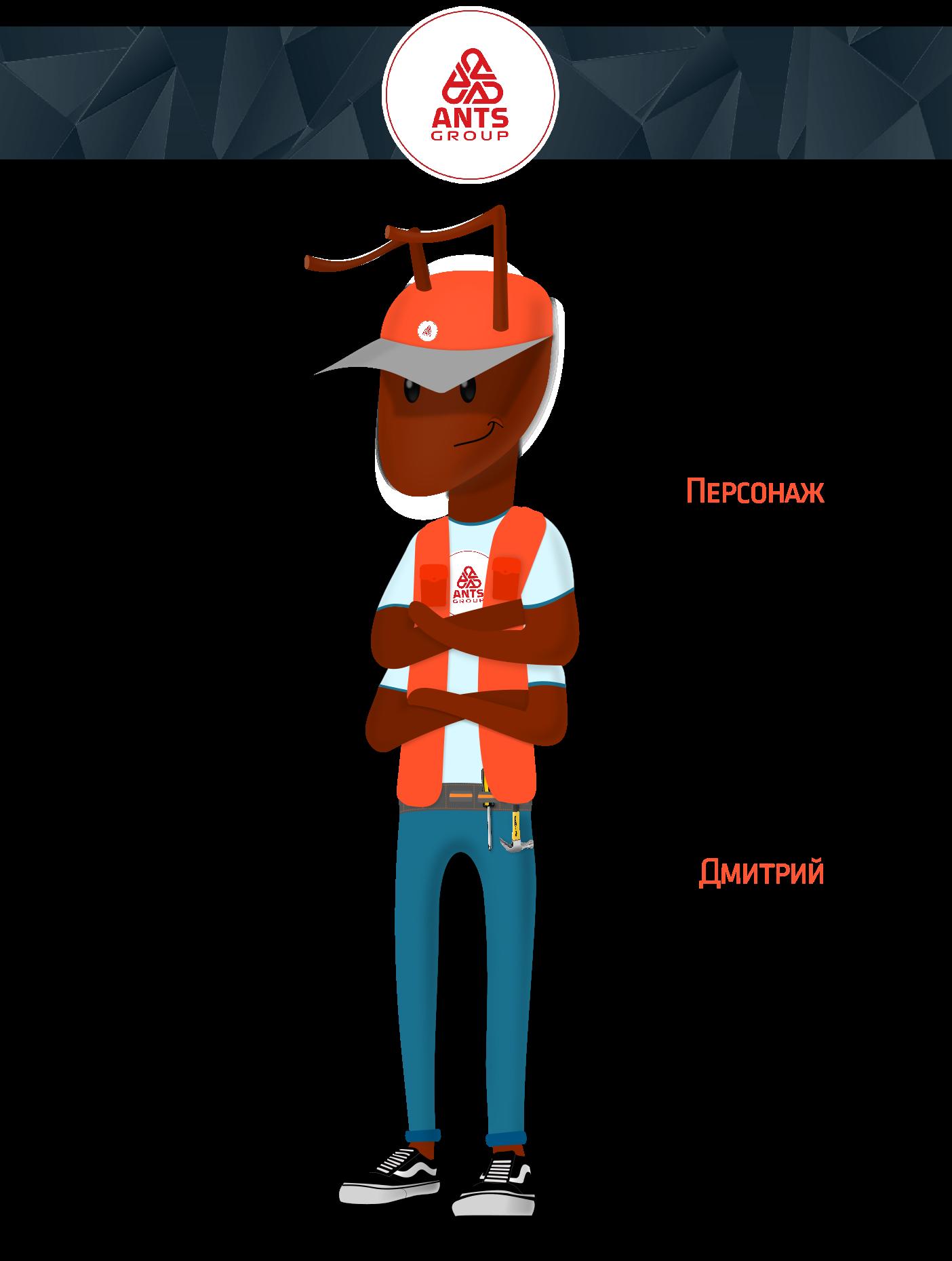 """Необходимо разработать дизайн персонажа """"Муравей"""" для сайта  фото f_714578d24d1706fe.png"""