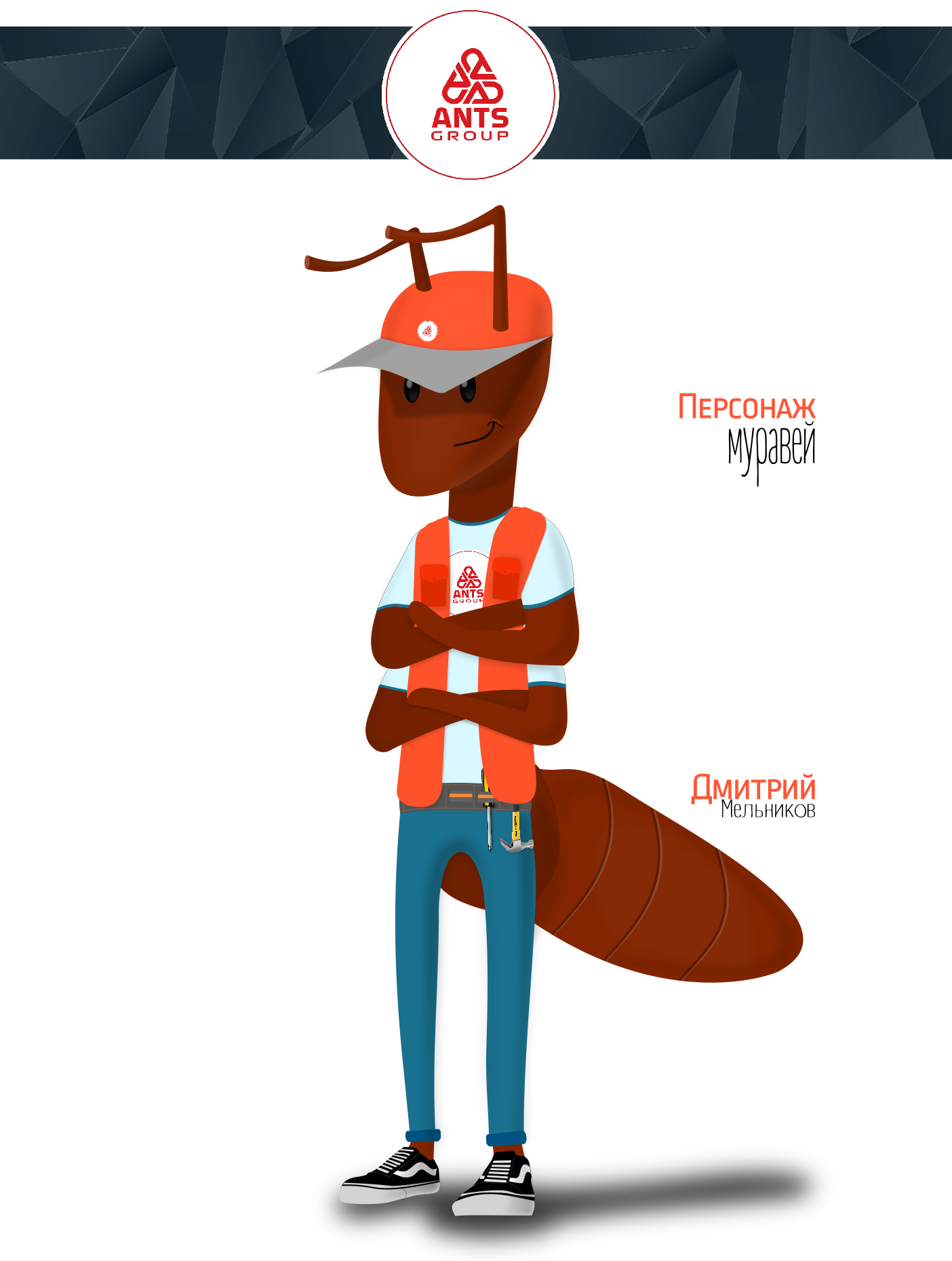 "Необходимо разработать дизайн персонажа ""Муравей"" для сайта  фото f_844577f6365e170c.png"