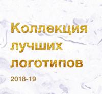 Коллекция логотипов 2018-19