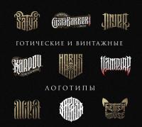 Готические и винтажные логотипы