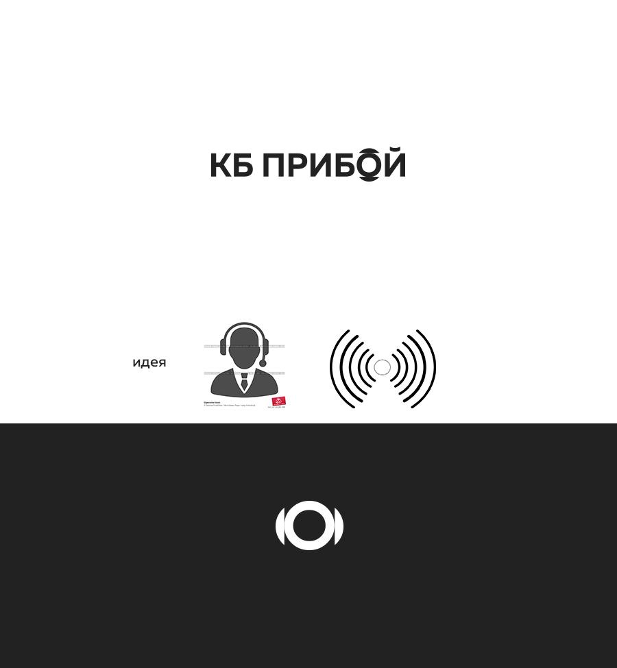 Разработка логотипа и фирменного стиля для КБ Прибой фото f_0825b23f7861588b.jpg