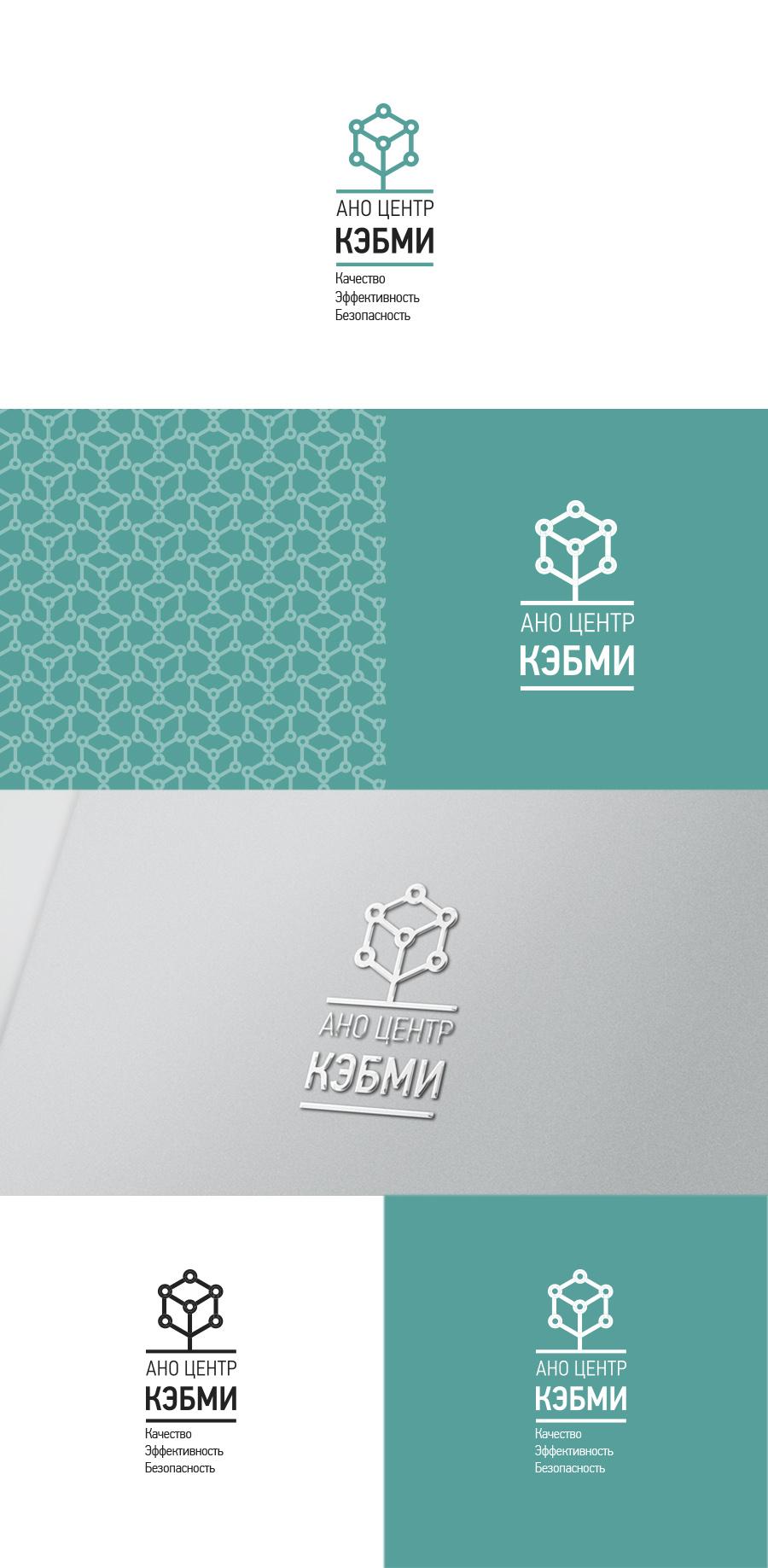 Редизайн логотипа АНО Центр КЭБМИ - BREVIS фото f_1835b266b253e1e4.jpg