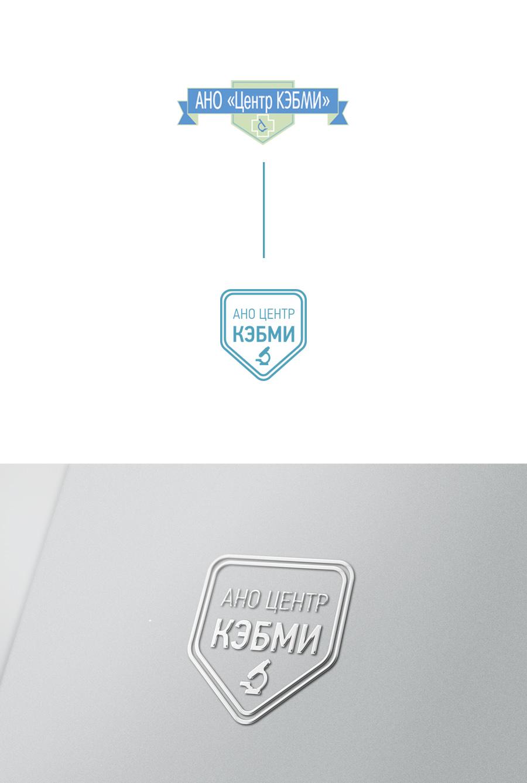 Редизайн логотипа АНО Центр КЭБМИ - BREVIS фото f_2775b2669afb9547.jpg