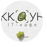 "Логотип  IT - кафе ""АККАУНТ"" (учебный)"