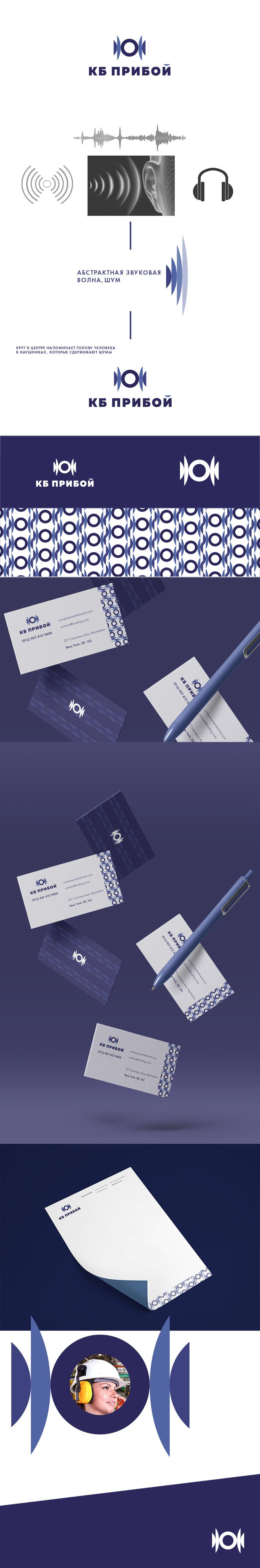 Разработка логотипа и фирменного стиля для КБ Прибой фото f_4875b28cef108cc0.jpg