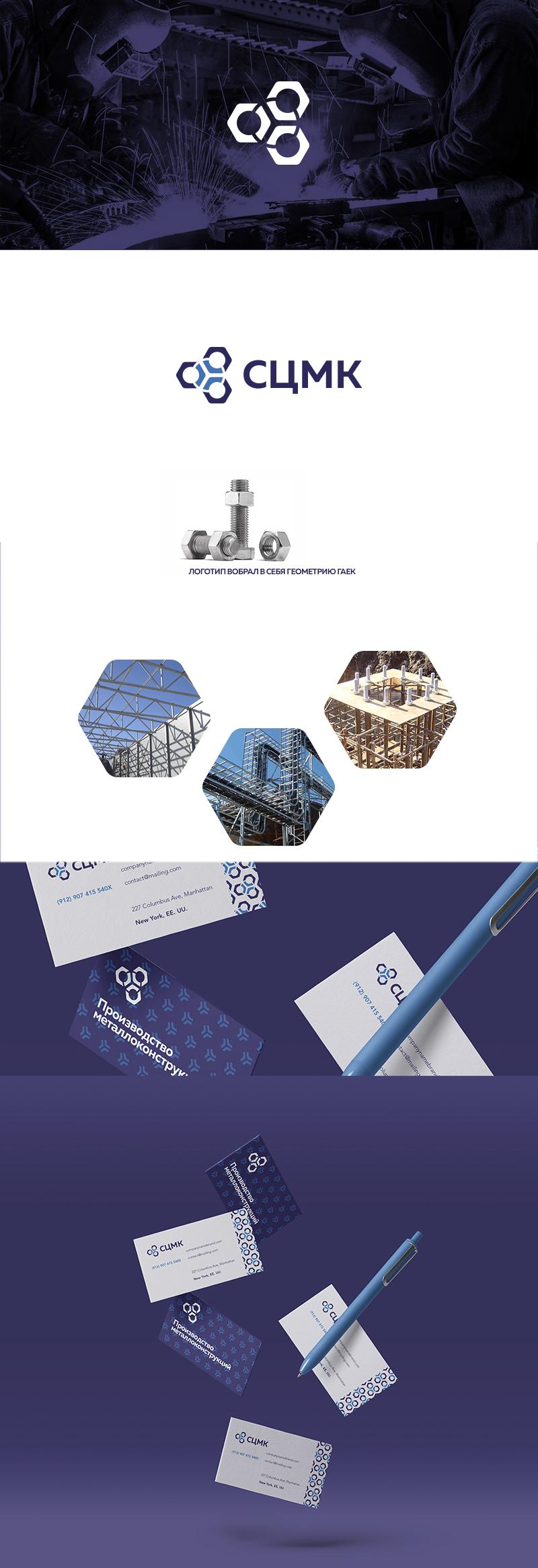 Разработка логотипа и фирменного стиля фото f_7295adcc98f3cf54.jpg