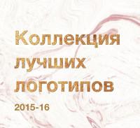 Коллекция логотипов 2015-16